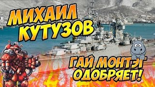 World of Warships крейсер Михаил Кутузов - Советское барбекю