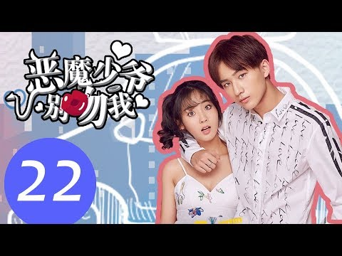 【ENG SUB】《恶魔少爷别吻我第一季 Master Devil Do Not Kiss Me S1》EP22——主演:李宏毅、邢菲、符龙飞、晓凡
