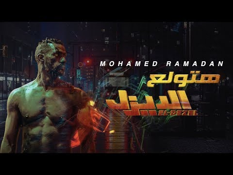 أغنية هتولع محمد رمضان فيلم الديزل mohamed ramadan hatwla3