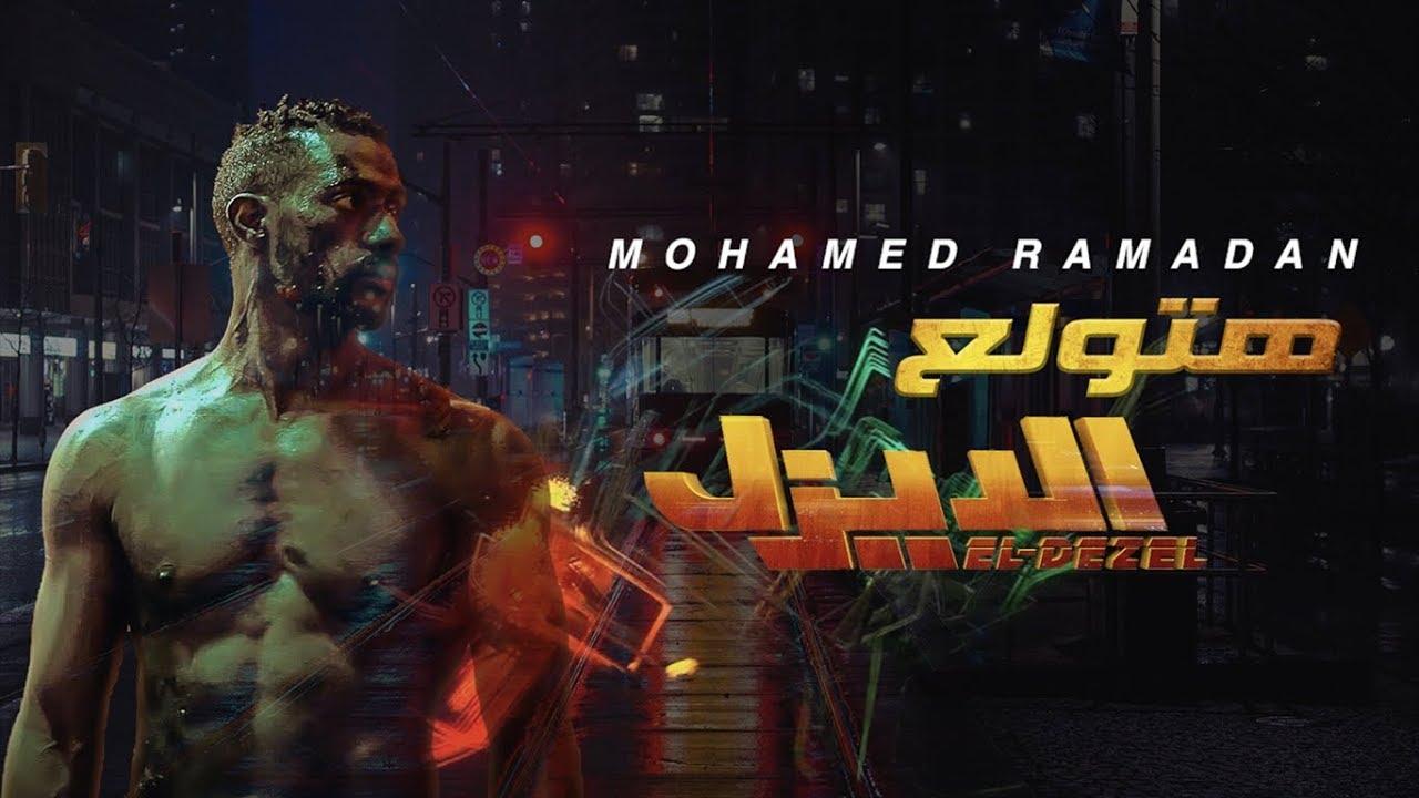 ac38732d4 أغنية هتولع - محمد رمضان - فيلم الديزل / Mohamed Ramadan - Hatwla3 ...