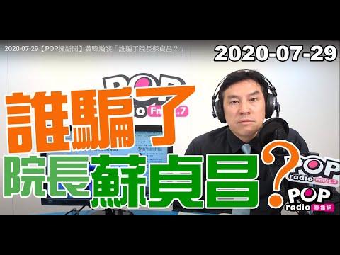 20200729【POP撞新聞】黃暐瀚談「誰騙了院長蘇貞昌」