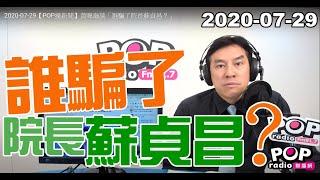Baixar 2020-07-29【POP撞新聞】黃暐瀚談「誰騙了院長蘇貞昌?」