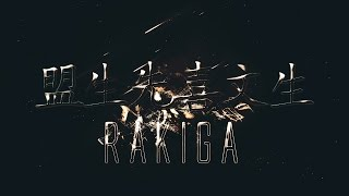 Rakiga - [INTRO] Of the Future ROBLOX Anime