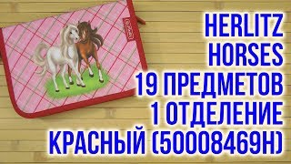Розпакування Herlitz Horses 19 предметів 1 відділення Червоний 50008469H