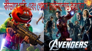 How to download games and movies in pc in Bangla by AR