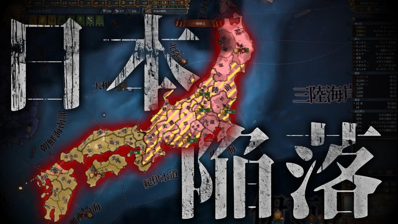【EU4】スコットランド、まさかの極東派兵で日本幕府と決戦!?【ゆっくり実況】part8