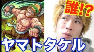 モンスト「水駆ける天叢雲の皇子」ヤマトタケル攻略! ☆4キャラのケンタ...