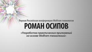 Осипов Роман   Разработка практических приложений на основе Wolfram технологий screenshot 4