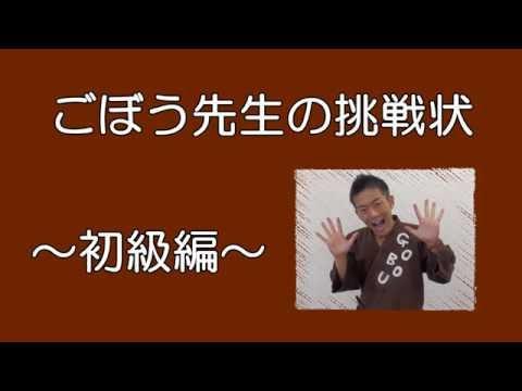ごぼう先生の挑戦状初級編レクレーションで使える高齢者向けコミュニケーション動画