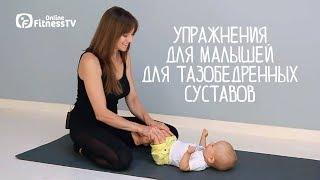 Гимнастика для детей до года для тазобедренных суставов