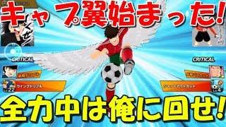 【たたかえドリームチーム】実況#522 力翼が頼もしい!やっとキャプテン翼始まったわ。Captain tsubasa dream team PvP