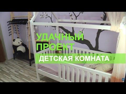 Сказочная детская комната - Удачный проект - Интер