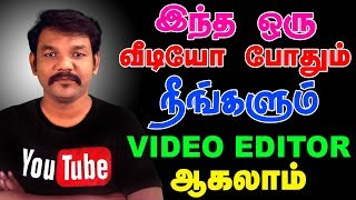 Best Video Editing Software and Video Editing Tips in Tamil | Filmora Video Editor Tutorial