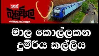 Balumgala - මාල කොල්ලකන දුම්රිය කල්ලිය - 24th August 2017