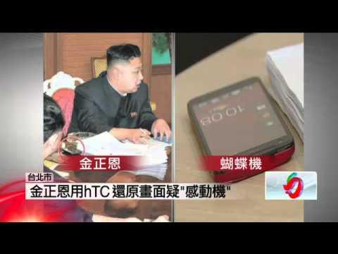 金正恩用hTC 還原畫面疑「感動機」 壹電視 2013 02 04 - YouTube