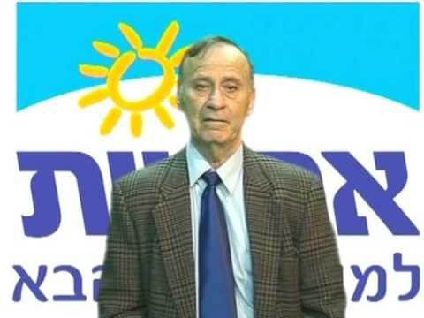 בחירות 2009 - אחריות - ראובן יניב