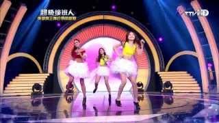 2013-12-07 超級接班人2  SHAN X 彭馨炫 + 黃怡婷 - 決定愛你 (徐若瑄)