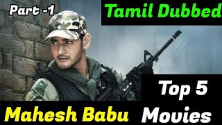 5 Best Mahesh Babu Tamil Dubbed Movies | KOLLYWOOD TAMIL