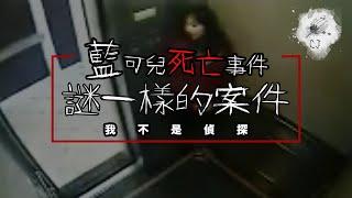藍可兒死亡事件|Elisa Lam |充滿謎團的錄像 |案件講解|轟動全球 | 詭異電梯錄像 | 靈異? | 兇殺?|奇案?|死神? |我不是偵探
