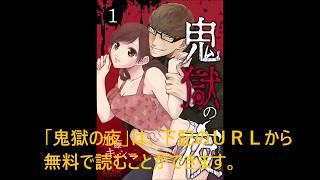 鬼獄の夜(5)
