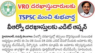 #TSPSC VRO jobs Recruitment 2018 Latest updates in Telugu