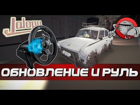 Jalopy - ОБНОВЛЕНИЕ И РУЛЬ