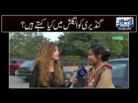 Bhoojo to Jeeto Episode 160 (Punjab University) - Part 01