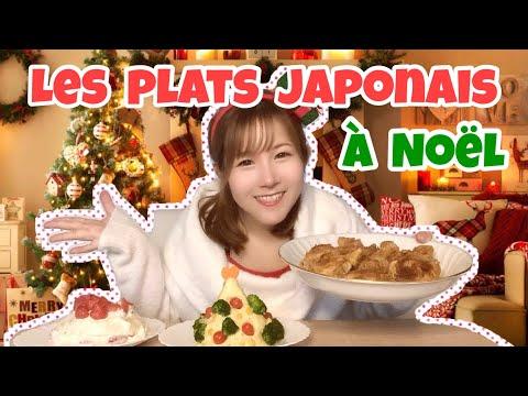 les-plats-japonais-À-noËl-!!