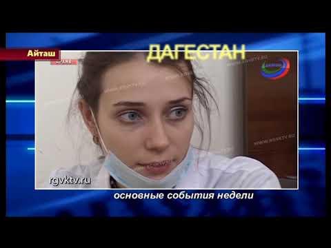 РГВК Дагестан Основные события недели 26.07.19
