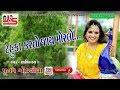 Download Tahuka Karto Jay Moralo - Poonam Gondaliya - Latest Gujrati Garba - Full Hd  MP3 song and Music Video