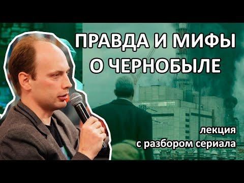 Правда и мифы о Чернобыле. Лекция с разбором сериала HBO.