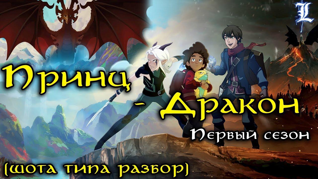 Принц Дракон - Разбор первого сезона / Dragonprince