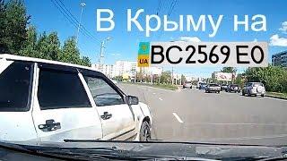 видео Поездка из Крыма на Украину