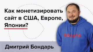Как монетизировать сайт в США, Европе, Японии? - Интервью Дмитрия Бондаря для Точка G