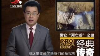 """20140425 经典传奇   昆仑山""""死亡谷""""谜 库木库里盆地""""地狱门"""""""