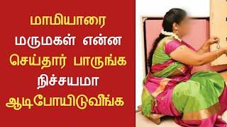 இந்த மருமகள் செய்த வேலையை பாருங்க அசந்து போயிடுவீங்க /tamil mini tv