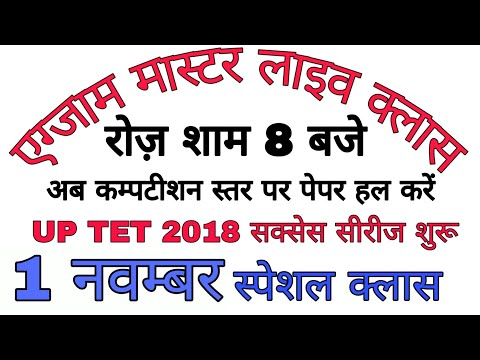 Up Tet Success Paper 3