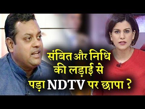 क्या निधि राजदान ने संबित पात्रा को भगाया, इसलिए पड़ा NDTV पर छापा ?   INDIA NEWS VIRAL