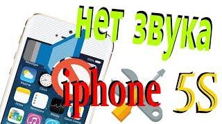 iphone 5s не работает микрофон и нет звука в динамике