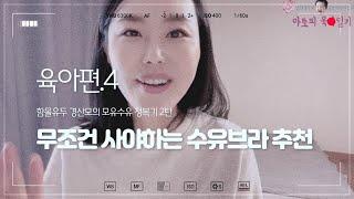 육아편.4 함몰유두 경산모의 모유수유 정복기 2탄/ 무…