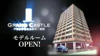 東宝住宅が販売しているグランドキャッスル三萩野のTVCMです。