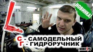 видео Гидроручник на ВАЗ