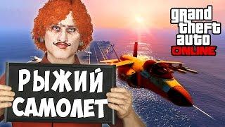 Рыжий Самолёт - GTA 5 Online PC [Угарный Монтаж] #4