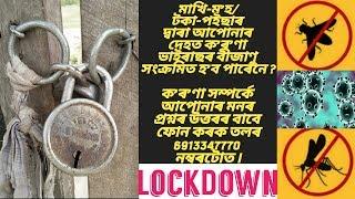 Download lagu মাখি-ম'হ/টকা-পইছাৰ দ্বাৰা আপোনাৰ দেহত  ক'ৰ'ণা ভাইৰাছৰ বীজাণু সংক্ৰমিত হ'ব পাৰেনে ? || #LockDown ||