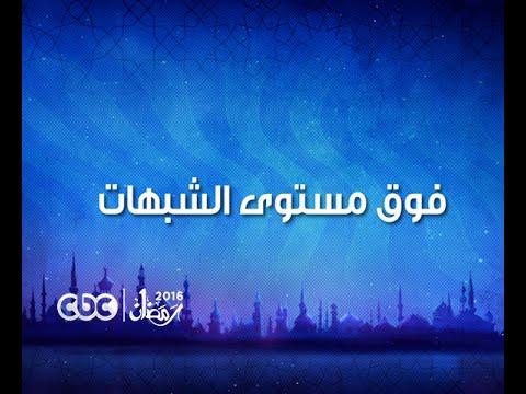 اعلان مسلسل فوق مستوى الشبهات على قناة cbc رمضان 2016