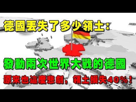 德國丟失了多少領土:發動兩次世界大戰的德國,原來也這麼悲劇,領土損失40%!