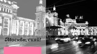 Смотреть видео Москва, сияй! онлайн