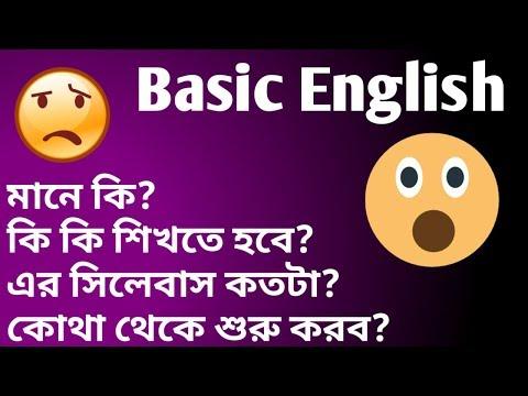 basic English মানে কি কি শিখতে হবে? কোথা থেকে শুরু করব?