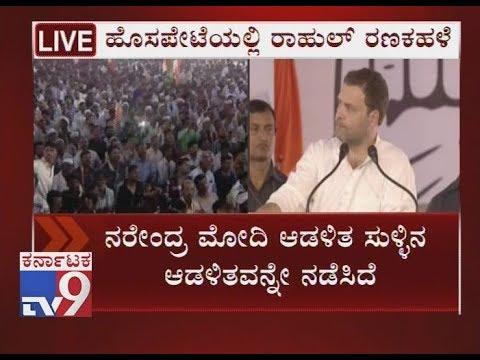 Rahul Gandhi Janarshirvada Rally: Rahul Gandhi Speech During Rally in Hospet (Full)