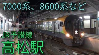 【JR予讃線】7000系 8600系特急いしづちなど 高松駅発着集